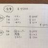 《月10万円貯めるリアル家計簿》夫婦二人の節約ごはん作り術。手も気も抜くけど美味しいは諦めない!!
