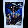『宇宙戦艦ヤマト2202 第四章 天命篇』を見てきました!