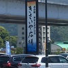 愛媛県宇和島市 鯛めし