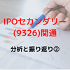 【 IPOセカンダリー(9326)関通 】分析と振り返り②