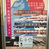 「ヨコハマ鉄道模型フェスタ 2019」に行ってきた