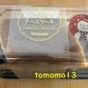 やっぱ買っちゃうよね!山崎製パン『バスク風チーズケーキ』を食べてみた!