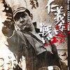 【極道】超面白いおすすめのヤクザ映画を紹介!【仁義】
