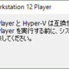 Windows 10 Hyper-VとVMware Workstation 12 Playerの共存