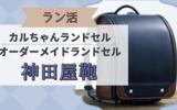 【ラン活】『神田屋鞄』の展示会に行ってきた!《我が家のゆるラン活記録①》