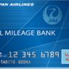 JMB WAONカード(JMBカード)のメリット・デメリットを徹底紹介。JALマイルを賢く貯めるなら必ず発行しよう。