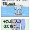 【犬漫画】レイ、巨人の島へ行く