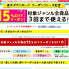 ゼルダのDLCやDL版スプラトゥーン2を安く買いたいなら楽天ダウンロードがおすすめ!!