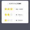 【古着買取アプリ「CASH」】評価システムってなに?