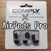 AirPods Pro対応のコンプライのイヤーピースが到着したのでレビュー