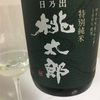 【新製品】桃太郎、特別純米酒の味。