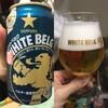 ホワイトベルグは、オリジナルグラスで飲むのがオススメです。