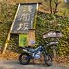 浅間坂の癒し処木庵!奥多摩で美味しい蕎麦を食うならココ!