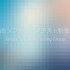 仙台ソフトウェアテスト勉強会〜エンジニアのためのQA研修〜 のレポート