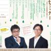 3350億円を運用しているファンドマネージャー・藤野英人さんのセミナーに参加しました。