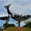 Dockerを使ってみよう!