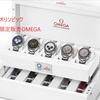 東京【TOKYO】オリンピック2020限定OMEGA【オメガ】が発売!!まだ買える
