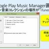 音楽配信サービス「Google Play Music」は手持ちの音楽も追加可能 最大 50,000 曲も