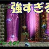 【月下の夜想曲】魔導士アルカードが行く#7「オルロックの強さにビビる」