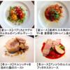 出張料理|東京,神奈川,埼玉,千葉の出張料理はマイシェフ