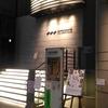特別展 国立劇場開場50周年記念 日本の伝統芸能展@三井記念美術館