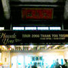 TOUR 2006 THANK YOU YOSHII KAZUYA - 2006/12/28 日本武道館