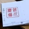 [鉄印帳の旅]錦川鉄道