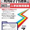 2021年(令和3年)都立両国中の適性検査の問題、解答、出題方針、解説をまとめ公開!