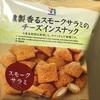 セブンプレミアム チーズインスナック スモークサラミ 食べてみた。