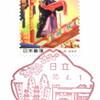 【風景印】日立郵便局
