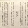 北海道新聞朝刊「北だより」