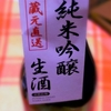 日本盛 純米吟醸 生 蔵元直送