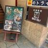 福島県の珈琲グルメでゆっくりランチをいただいてきた話。