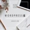 WordPress編。箇条書き