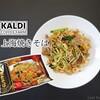 インスタントなのにもちもち麺『上海焼きそば』 / KALDI
