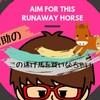 コロ助の今週はこの逃げ馬を買いなちゃい。
