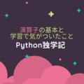丸暗記だけじゃない、演算子の基本と、学習で気が付いたことをまとめました - Python独学記