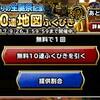 level.587【ガチャ】生誕祭記念10連ガチャ・2日目