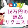 eBay 高額商品のリターン(返品)リクエストが来た!対処法を共有するよ!