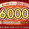 【オムニセブン11月限定】6000円分のポイントをゲットする方法!