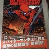 「スパイダーマン:ワンモアデイ」スパイダーマン史を塗り替えた衝撃の問題作。