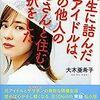 大木亜希子『人生に詰んだ元アイドルは、赤の他人のおっさんと住む選択をした』