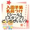 【入園準備】名前付けは「シール」「スタンプ」どっちが便利?メリット・デメリットを比較!