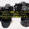 【X-T2】ミラーレスでライブ撮影は可能? Nikonのフルサイズ、D750との違い【FUJIFILM】