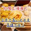高雄の「紅陶上海湯包」で小籠包を食らう!!高級ホテルの店やのに安くてうまい。