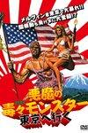 『悪魔の毒毒モンスター 東京へ行く』