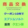 肩こりには全身運動 4/26 (木) 商品交換