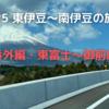 #5 東伊豆〜南伊豆の旅⑤ 〜番外編・道の駅スタンプを求めて東富士から御前崎〜