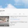 人気韓国人YouTuber!ハヌルさんってどんな女性?