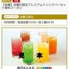 5/12 auスマートパスプレミアム会員金曜日限定  COCO'Sクーポン
